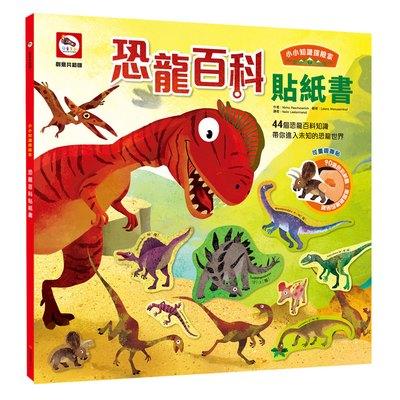 創意共和國/小小知識探險家:恐龍百科貼紙書