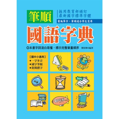 筆順國語字典(精裝書922頁)