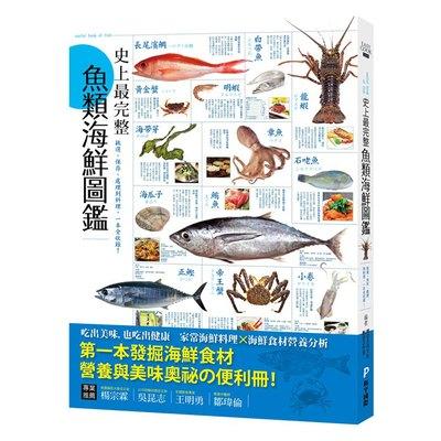 史上最完整魚類海鮮圖鑑