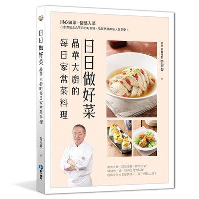 日日做好菜:晶華大廚的每日家常菜料理