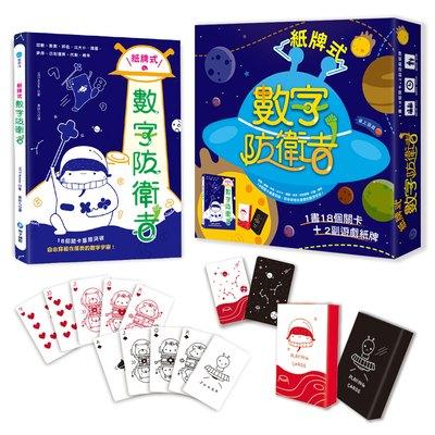 《出清福利品》紙牌式數字防衛者桌上遊戲(1書18個遊戲+2副太空星球數字牌)