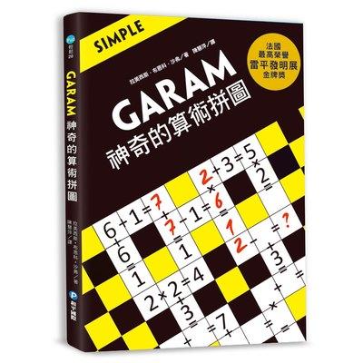 GARAM 神奇的算術拼圖