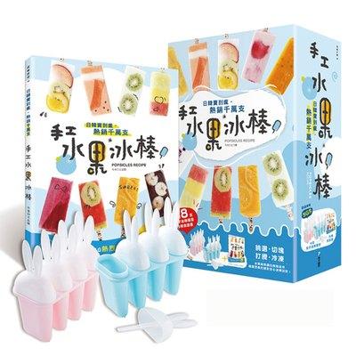 日韓賣到瘋,熱銷千萬支!手工水果冰棒【隨書附贈:8支兔子冰棒模型】