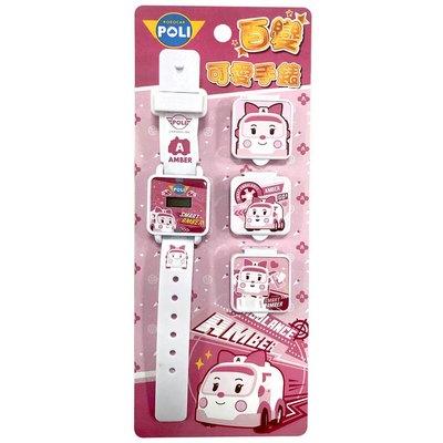 波力玩具系列-安寶百變可愛手錶
