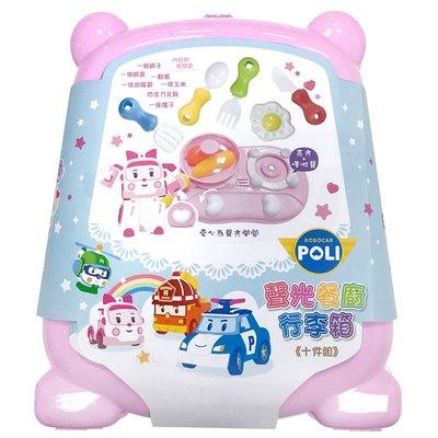 波力玩具系列-安寶聲光餐廚行李箱(新版)
