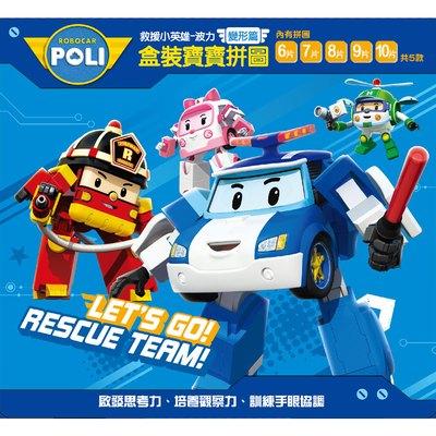 救援小英雄-波力盒裝寶寶拼圖-變形篇