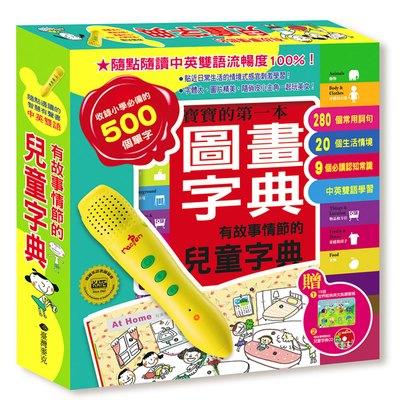 有故事情節的兒童字典點讀組(1書+1支有聲智慧點讀筆+1片CD+1張童謠點讀卡)