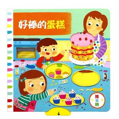 好棒的蛋糕(好棒推拉轉玩具書)