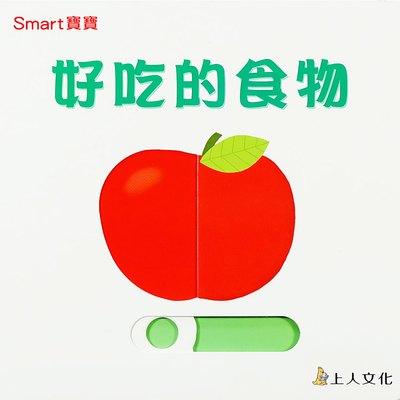 Smart寶寶-好吃的食物(遊戲書)