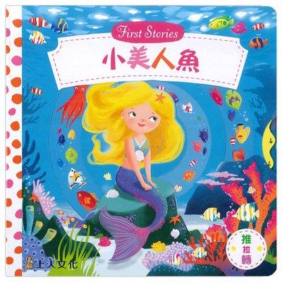 小美人魚(好棒推拉轉玩具書)