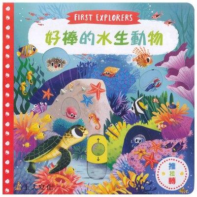 好棒的水生動物(好棒推拉轉玩具書)