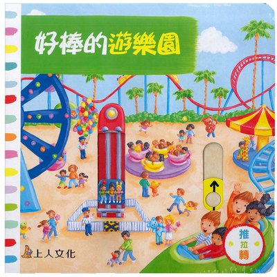 好棒的遊樂園(好棒推拉轉玩具書)