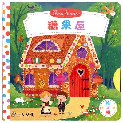 糖果屋(好棒推拉轉玩具書)