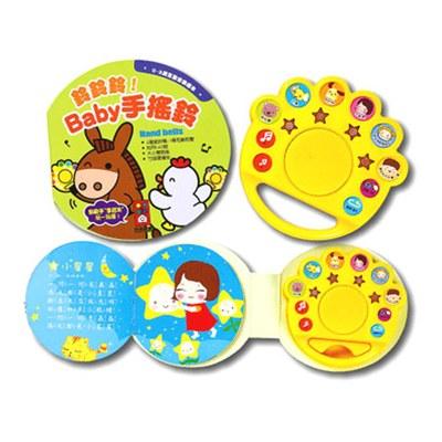 鈴鈴鈴!Baby手搖鈴-0~3歲互動音樂繪本