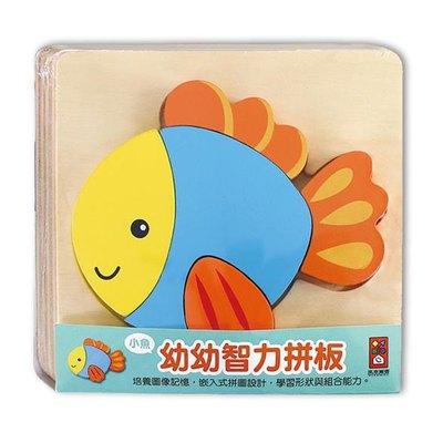 幼幼智力拼板-小魚