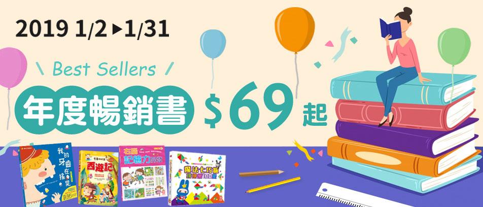 年度暢銷書69元起