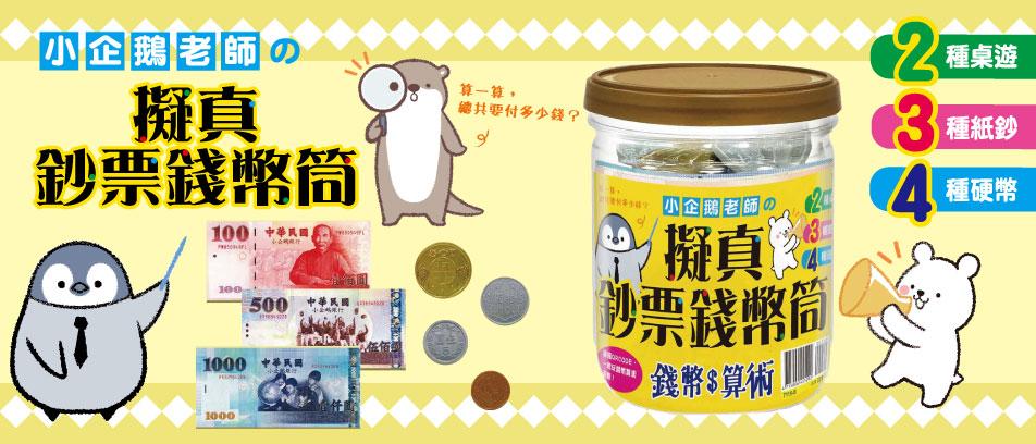 擬真鈔票錢幣筒,小企鵝老師的錢幣算術