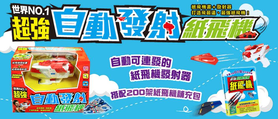世界NO. 1,超強自動發射紙飛機