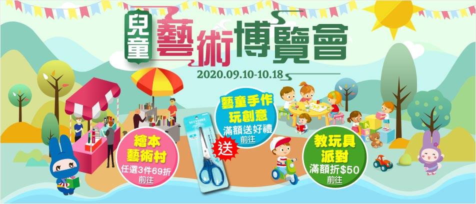 兒童藝術博覽會