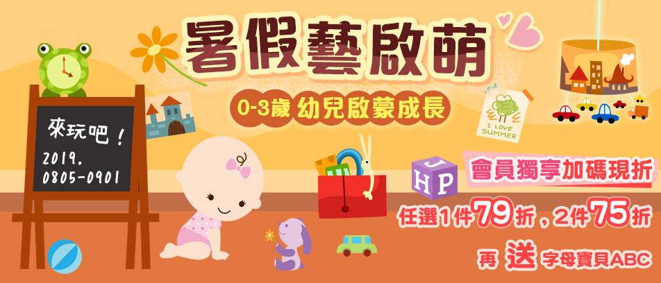 暑假藝啟萌  0-3歲幼兒啟蒙