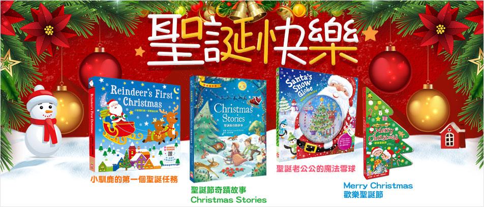 幼福聖誕書籍