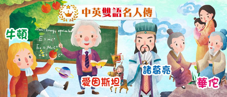 中英雙語名人傳