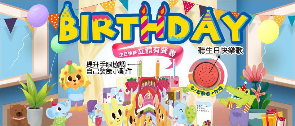 Birthday Party 生日快樂有聲立體書